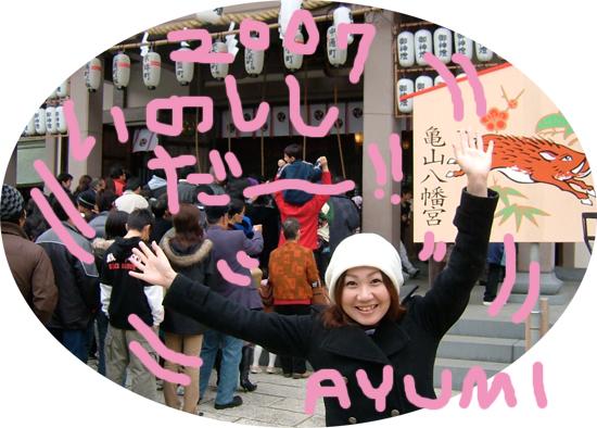 2007inoshihsi.jpg
