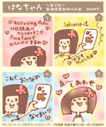 hanachan2wa.jpg