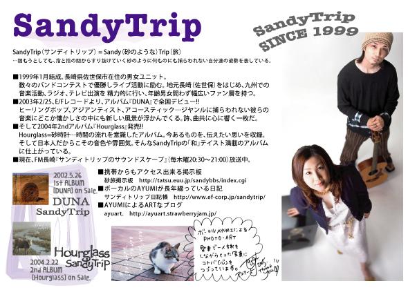 SandyTrip2005.8.jpg