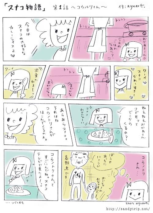 sunako1.jpg