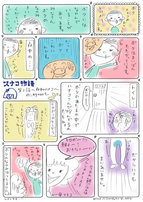 sunako222.jpg